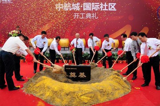 78万平米中航城国际社区 奠基仪式隆重举行