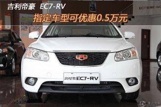 帝豪EC7-RV指定车型最高优惠5000元