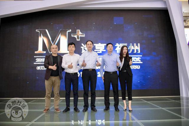 """""""M+设享·福州""""中国高端室内设计大赛福州赛区正式启动!"""
