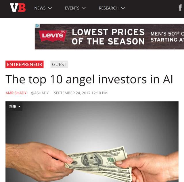 美媒评十大AI天使投资人,第一名来自中国