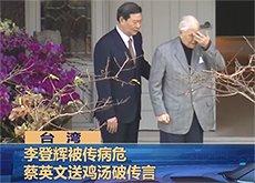 屡传李登辉病危 蔡英文送鸡汤破谣言