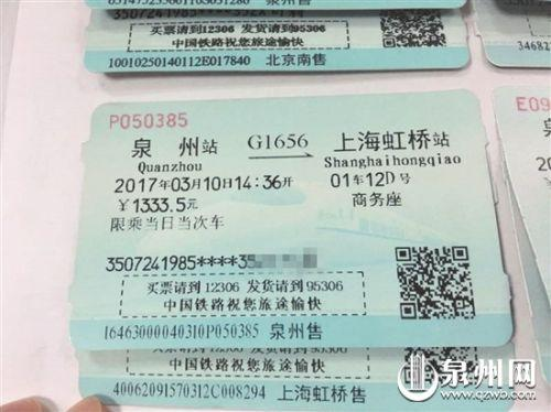 员工背公司报销的车票经辩乌是假票