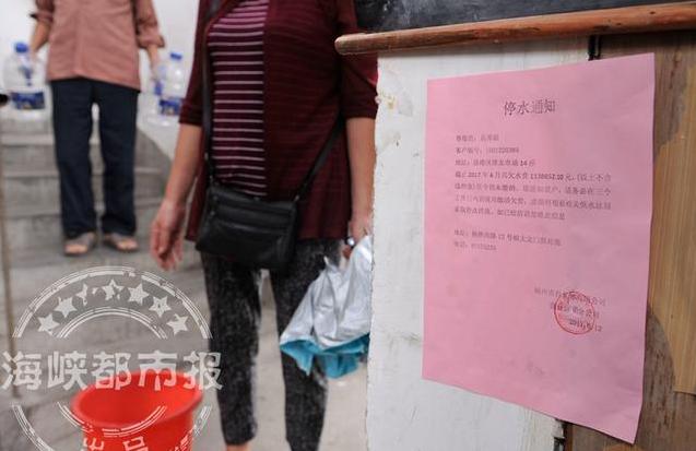 福州津泰新村一居民楼 欠下百万水费遭停水
