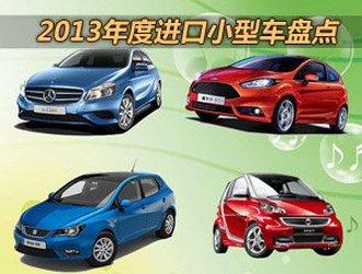 年度进口小型车盘点 精致可爱高品质之选