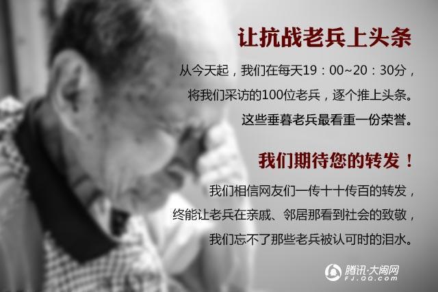 抗战老兵赖宗春:双手反绑被抓壮丁 孙女患怪病