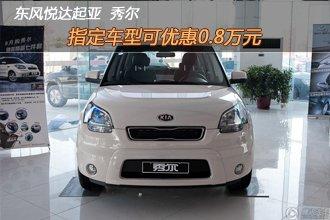 起亚秀尔指定车型最高优惠8000元