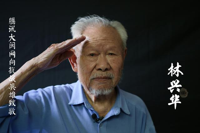 林兴华:从国民党兵到解放军战士