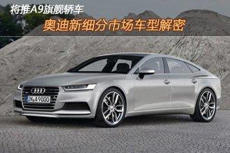 奥迪新细分市场车型解密 将推A9旗舰轿车