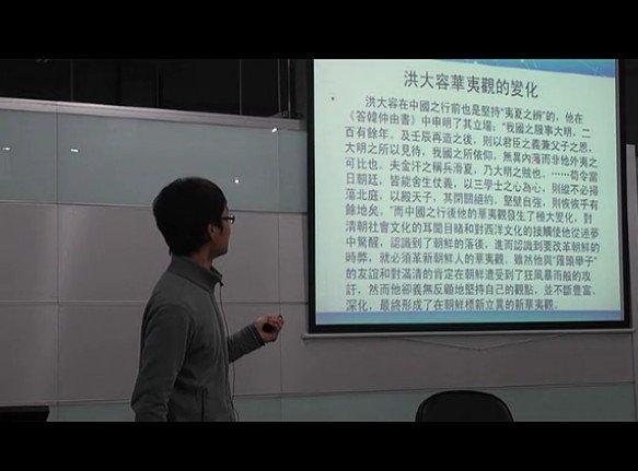 哲学硕博学术沙龙(40)王超:《庄子》对洪大荣华夷观的影响