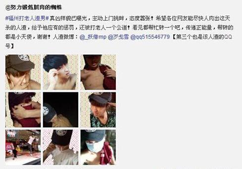 男子福州街头暴打老人 打人者与微博网友互骂