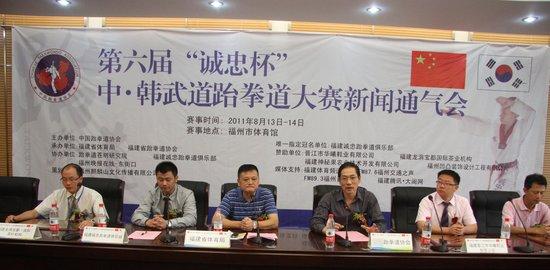 第六届中韩武道跆拳道友谊大赛有1200多人参赛