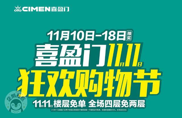 福州喜盈门11月11日狂欢购物节强势登场!
