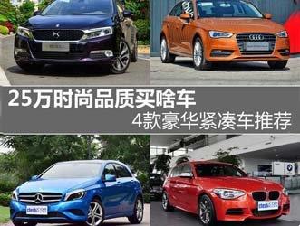 25万时尚品质买啥车 4款豪华紧凑车推荐
