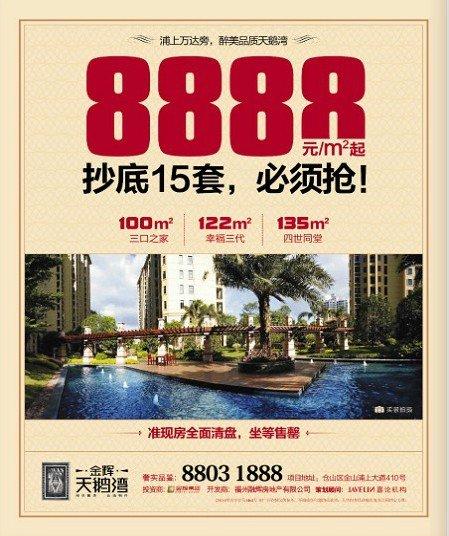 金辉天鹅湾准现房8888元/㎡起 仅15套