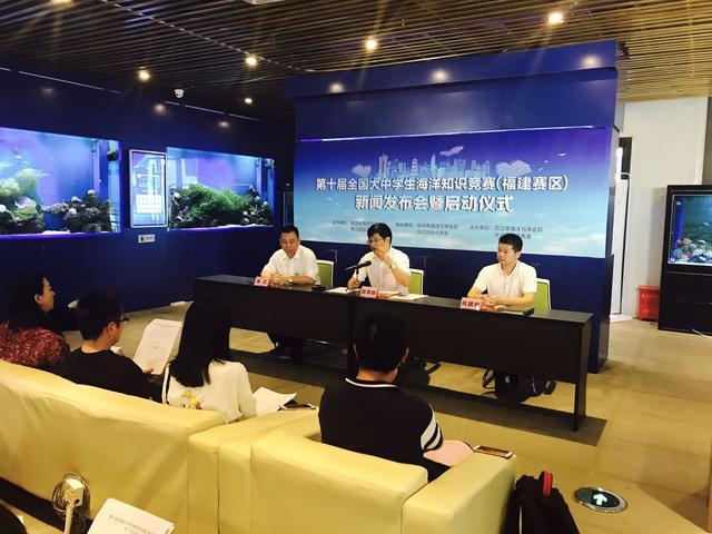 第十届全国大中学生海洋知识竞赛(福建赛区)11日启动