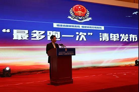 福建省第27个全国税收宣传月启动