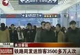 铁路周发送旅客3500多万人次