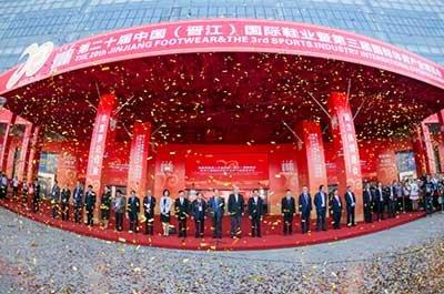 潮流创新国际范 鞋博会、体博会今日晋江开幕
