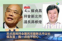 苏贞昌将拜会国民党籍新北市议长