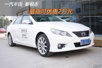 丰田新锐志最高可优惠2万元