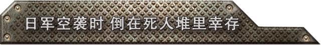 抗战老兵之罗凤鸣:日军空袭时躲在死人堆里逃过一劫