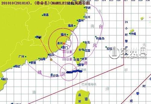 第10号热带风暴或正面袭闽 今夜或登陆闽南