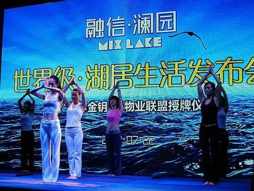 融信澜园:亚洲瑜伽皇后献艺湖居发布会