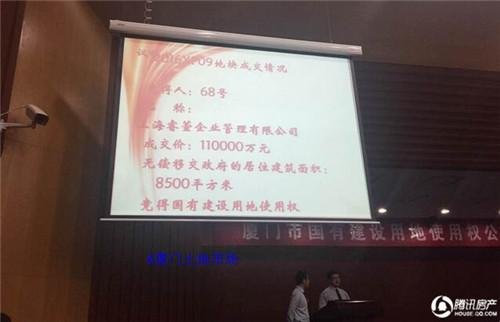 成交啦!世茂以11亿夺得翔安南部新城地块 楼面价29024元/㎡