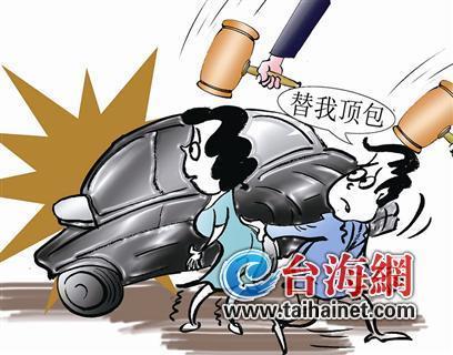 厦门男子驾车撞人妻子帮顶包 结果双双获刑