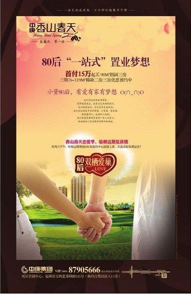 中庚香山春天98㎡朗阔三房首付15万起