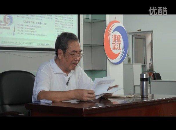 文化讲堂(71)何乃川:易经是中国人民的智慧之学