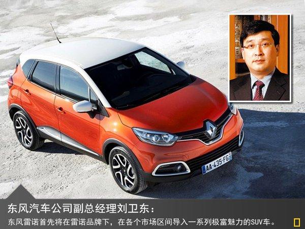 东风雷诺3款SUV将国产 搭1.2T 1.6T引擎高清图片