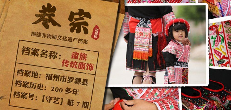 畲族传统服饰