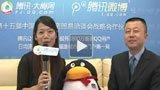 中国国际投资贸易洽谈会组委会会务部副部长李流泉:对投洽会效果感到震撼