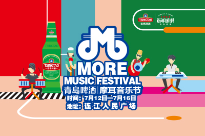 """""""大7月12-16日和青岛啤酒・摩耳音乐节一起狂欢!"""