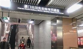 厦门北站实现铁路与地铁无缝换乘