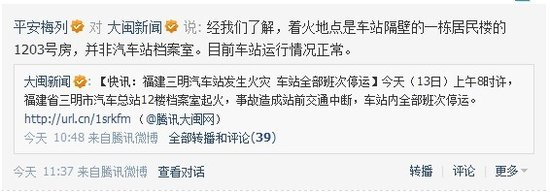 三明汽车站附近发生火灾 警方微博回应