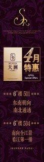 天澜6#楼129-137㎡江景房火热认购中