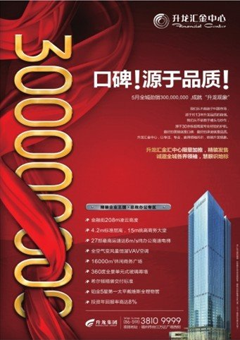 5月劲销3亿 升龙汇金中心限量加推精装发售