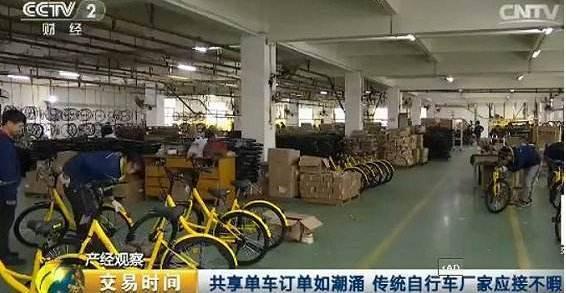 一夜之间,工厂倒闭,员工下岗,共享单车坑了多少人!