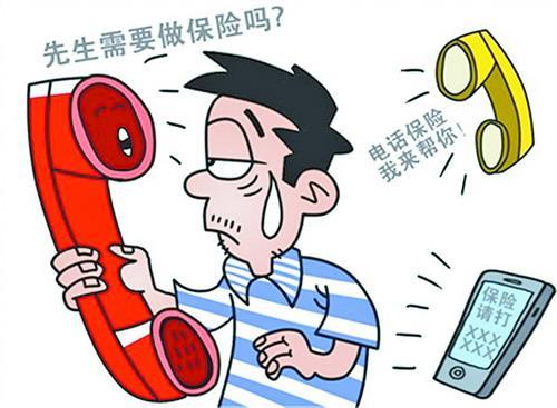 保险电销一天拨数百通电话 只为把保险卖出去