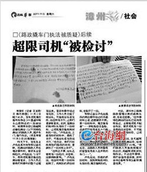 路政撬车门执法被质疑 漳州市公路局承认不足