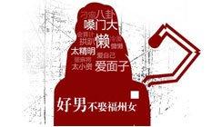 第5期:福州女为什么遭群体性质疑