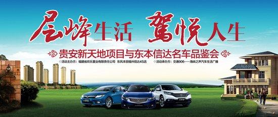 贵安新天地携手东本信达将举办名车试驾活动
