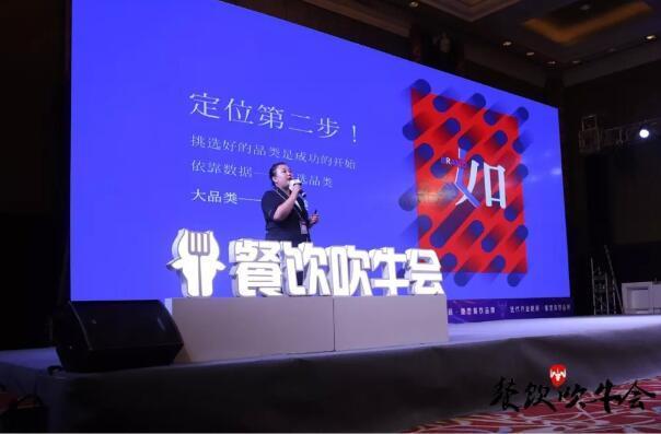 2018福建首届餐饮+互联网创新峰会圆满落幕