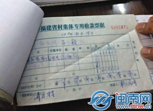 承包方给村委会及村民小组缴纳的租金票据