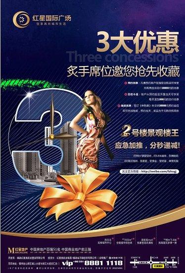 预约享3大优惠 红星国际广场2号景观楼王加推