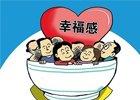 中国最有幸福感的人群:主要90后年收入12-20万