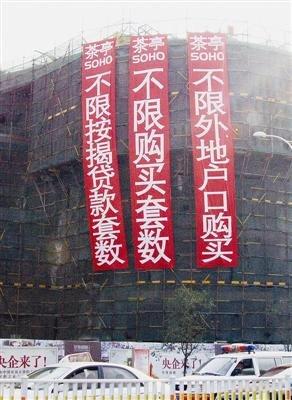 """福州市区一楼盘打出巨幅标语 突围""""限购令"""""""