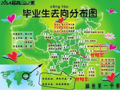福州高中毕业生作 蹭饭 地图 串联各地同学